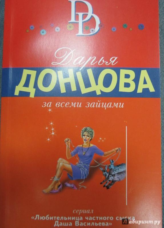 Иллюстрация 1 из 5 для За всеми зайцами - Дарья Донцова   Лабиринт - книги. Источник: Елизовета Савинова