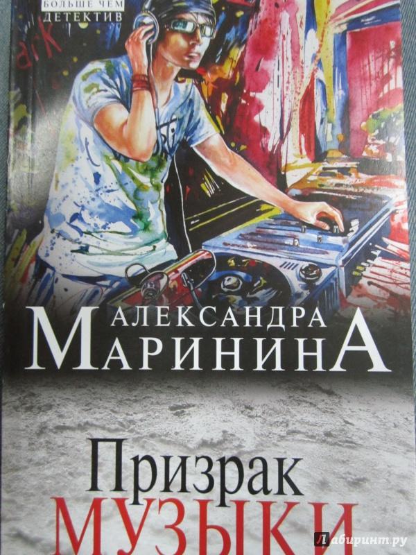 Иллюстрация 1 из 7 для Призрак музыки - Александра Маринина | Лабиринт - книги. Источник: Елизовета Савинова