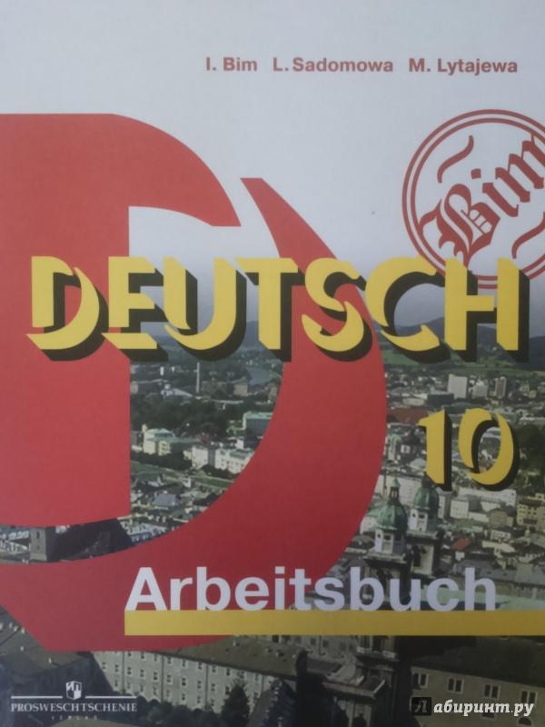 Иллюстрация 1 из 27 для Немецкий язык. 10 класс. Рабочая тетрадь. Базовый уровень - Бим, Садомова, Лытаева | Лабиринт - книги. Источник: Салус