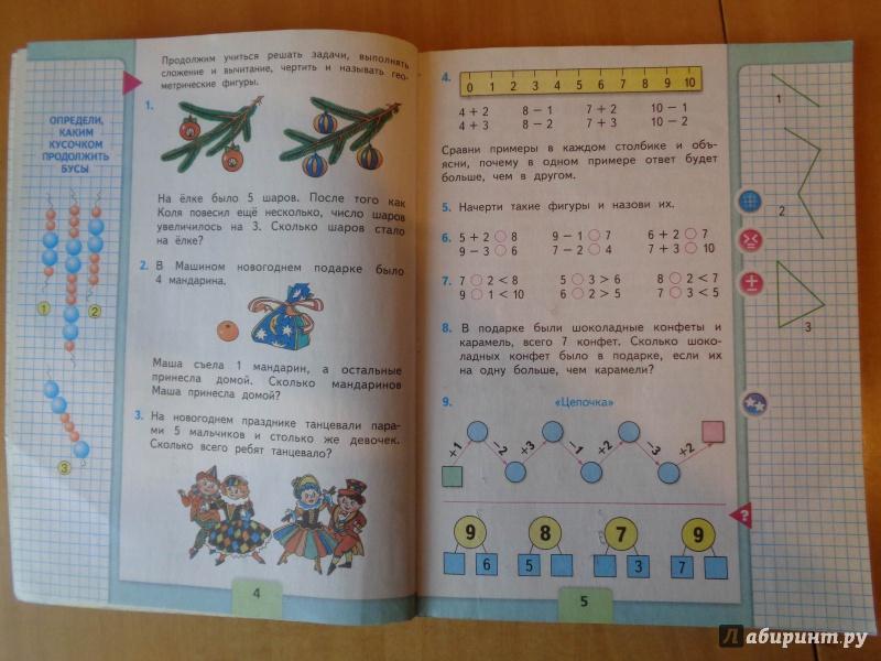 Иллюстрация 1 из 39 для Математика. 1 класс. Учебник. В 2-х частях. Часть 1. ФГОС - Моро, Волкова, Степанова   Лабиринт - книги. Источник: ЕККА