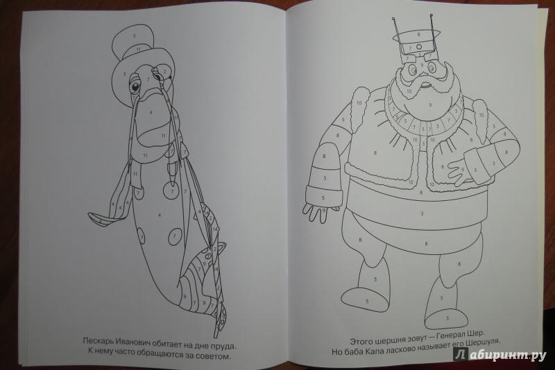 Иллюстрация 1 из 12 для Лунтик и его друзья. Раскрась по номерам (№1506) | Лабиринт - книги. Источник: Евсюнина  Мария