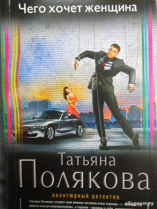 Иллюстрация 1 из 13 для Чего хочет женщина - Татьяна Полякова | Лабиринт - книги. Источник: Елизовета Савинова