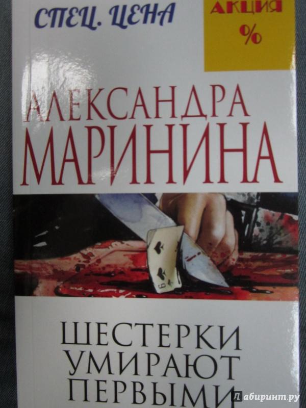 Иллюстрация 1 из 9 для Шестерки умирают первыми - Александра Маринина   Лабиринт - книги. Источник: Елизовета Савинова