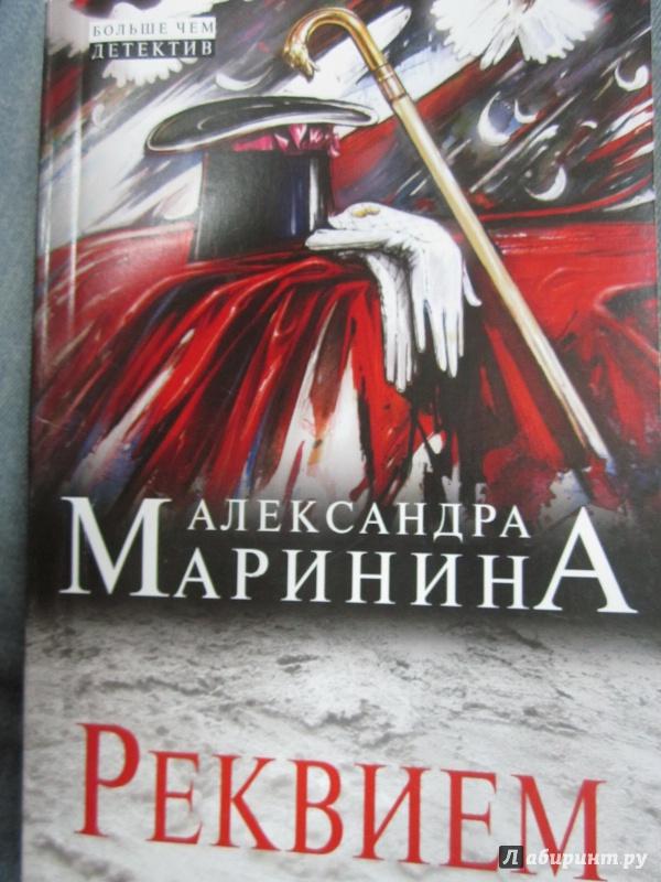 Иллюстрация 1 из 7 для Реквием - Александра Маринина | Лабиринт - книги. Источник: Елизовета Савинова