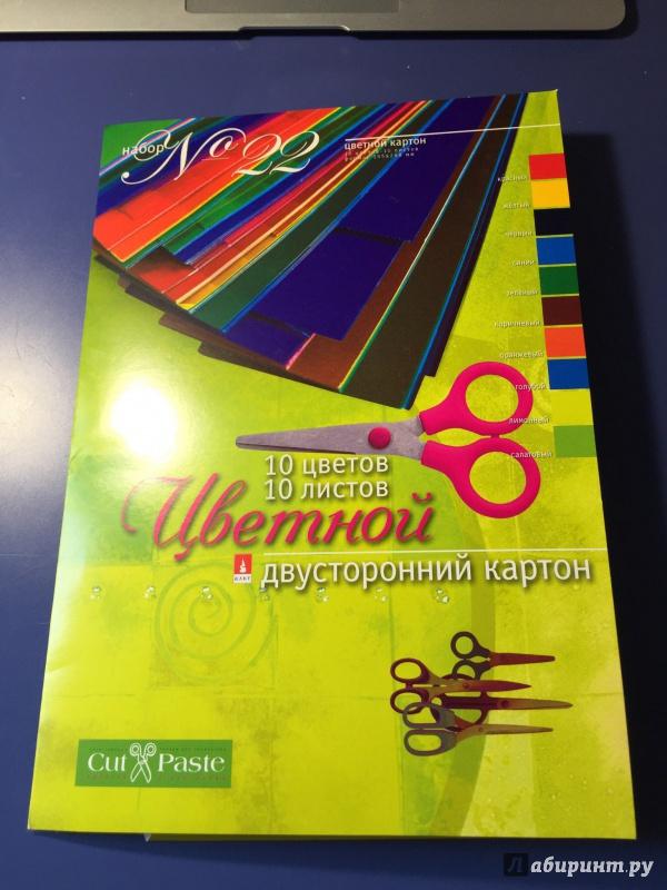 Иллюстрация 1 из 5 для Цветной двусторонний поделочный картон №22 (А4, 10 листов, 10 цветов) (11-410-127)   Лабиринт - канцтовы. Источник: Вячеслав