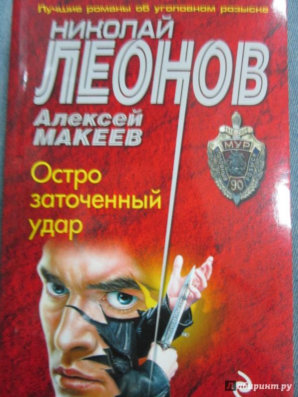 Иллюстрация 1 из 7 для Остро заточенный удар - Леонов, Макеев   Лабиринт - книги. Источник: Елизовета Савинова