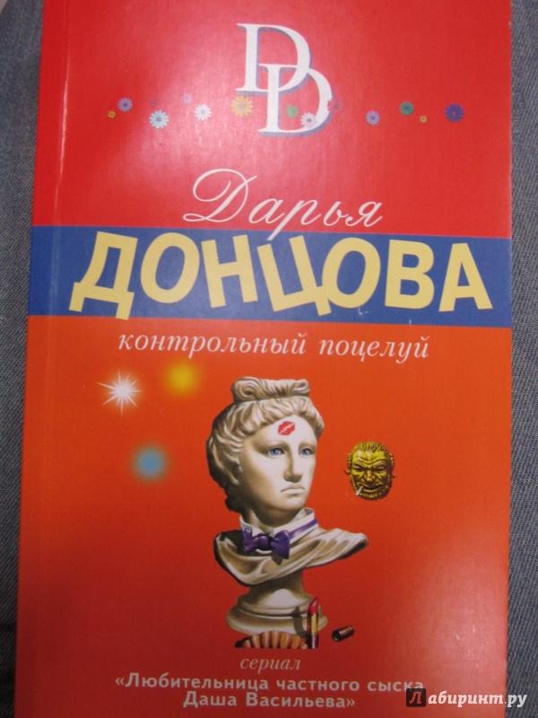 Иллюстрация 1 из 5 для Контрольный поцелуй - Дарья Донцова   Лабиринт - книги. Источник: Елизовета Савинова