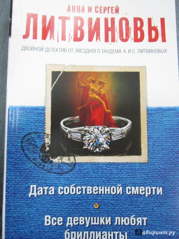 Иллюстрация 1 из 6 для Дата собственной смерти. Все девушки любят бриллианты - Литвинова, Литвинов   Лабиринт - книги. Источник: Елизовета Савинова