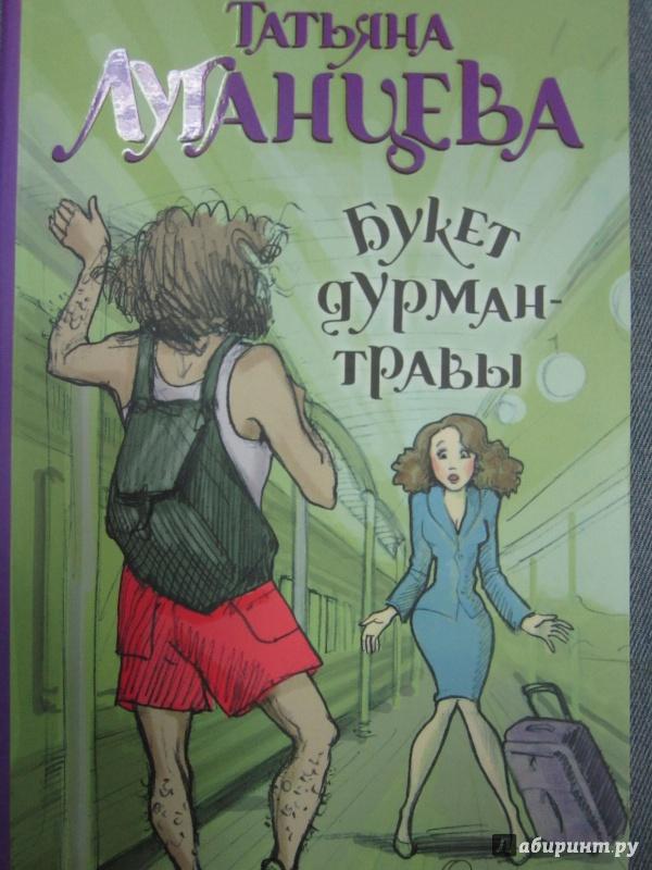 Иллюстрация 1 из 6 для Букет дурман-травы - Татьяна Луганцева | Лабиринт - книги. Источник: Елизовета Савинова