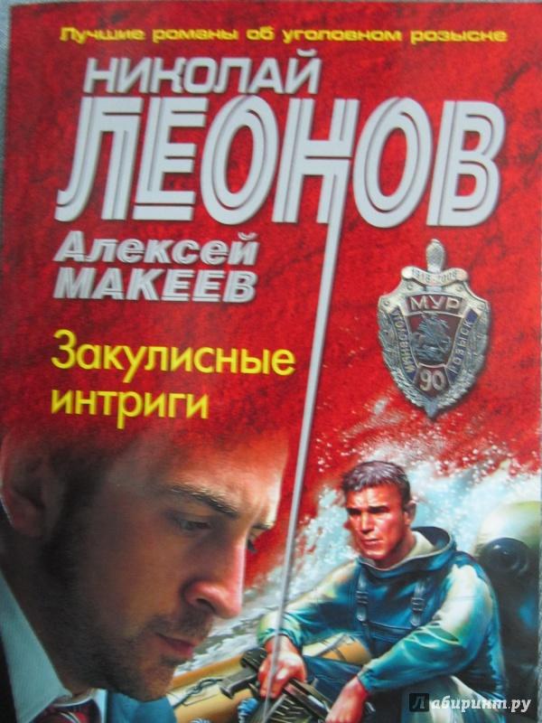 Иллюстрация 1 из 7 для Закулисные интриги - Леонов, Макеев   Лабиринт - книги. Источник: Елизовета Савинова