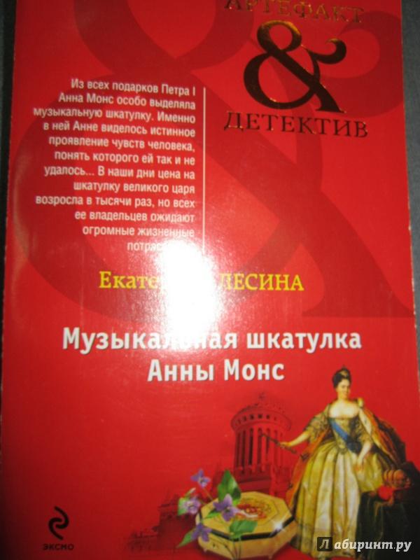 Иллюстрация 1 из 8 для Музыкальная шкатулка Анны Монс - Екатерина Лесина   Лабиринт - книги. Источник: Елизовета Савинова