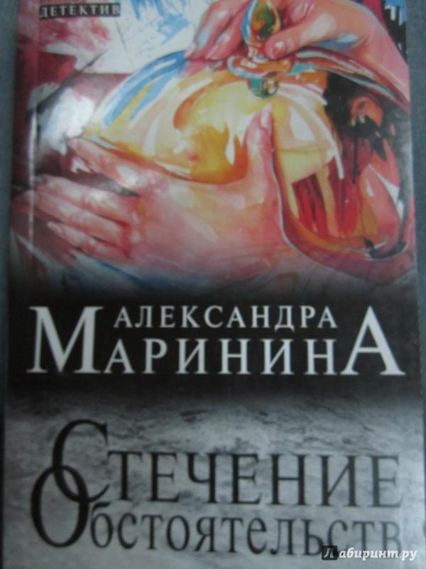 Иллюстрация 1 из 7 для Стечение обстоятельств - Александра Маринина | Лабиринт - книги. Источник: Елизовета Савинова