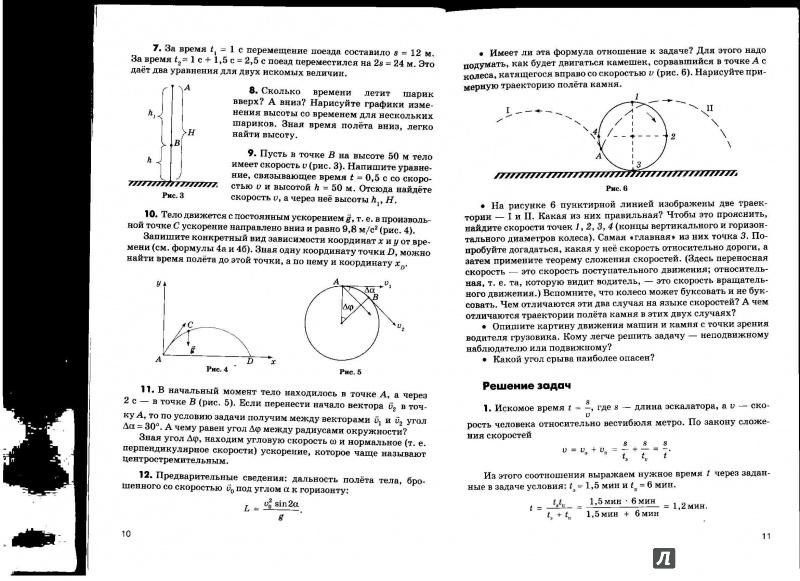 Иллюстрация 1 из 3 для Физика. Решение задач. Пособие для учащихся - Григорий Лернер | Лабиринт - книги. Источник: Шабунина  Светлана