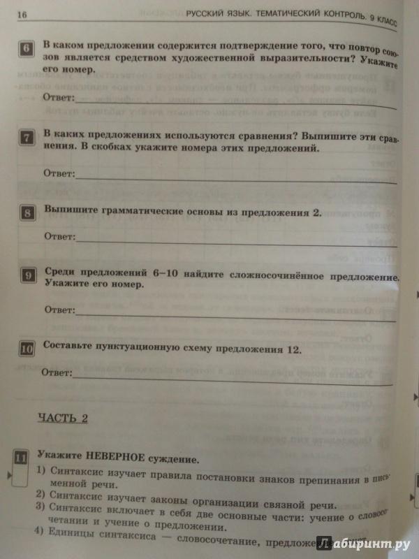класс тематический по контроль языку ответы гдз цыбулько класс 7 7 русскому