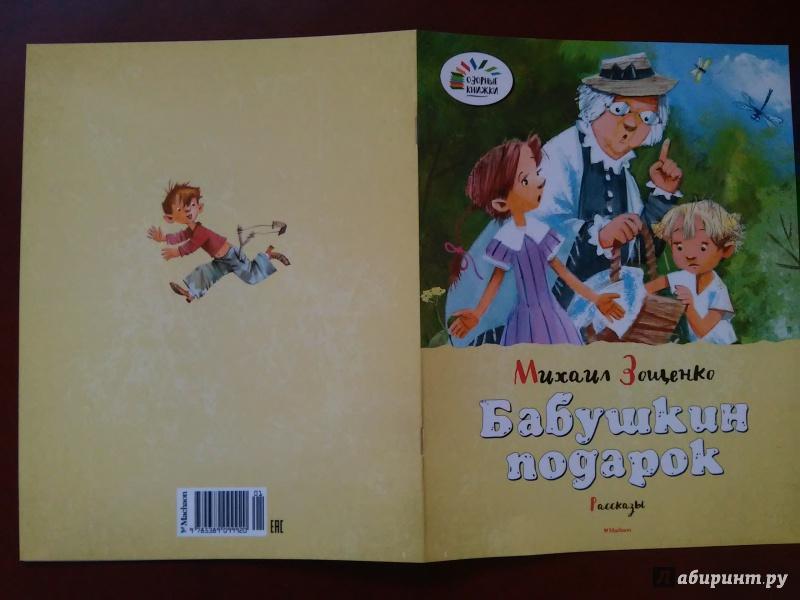 Зощенко бабушкин подарок краткое 29