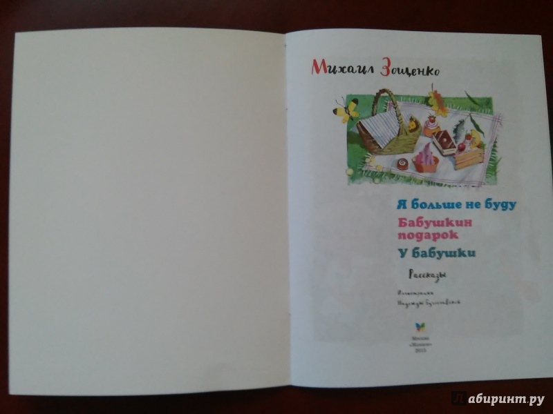 М.м.зощенко рассказы бабушкин подарок 198