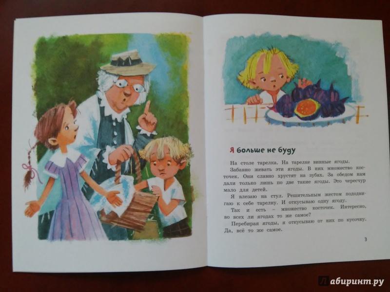 Зощенко бабушкин подарок читательский дневник 84