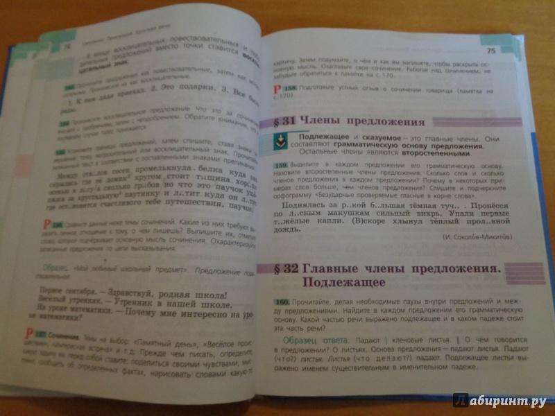 Как сделать русский язык 4 класс 1 часть петерсон