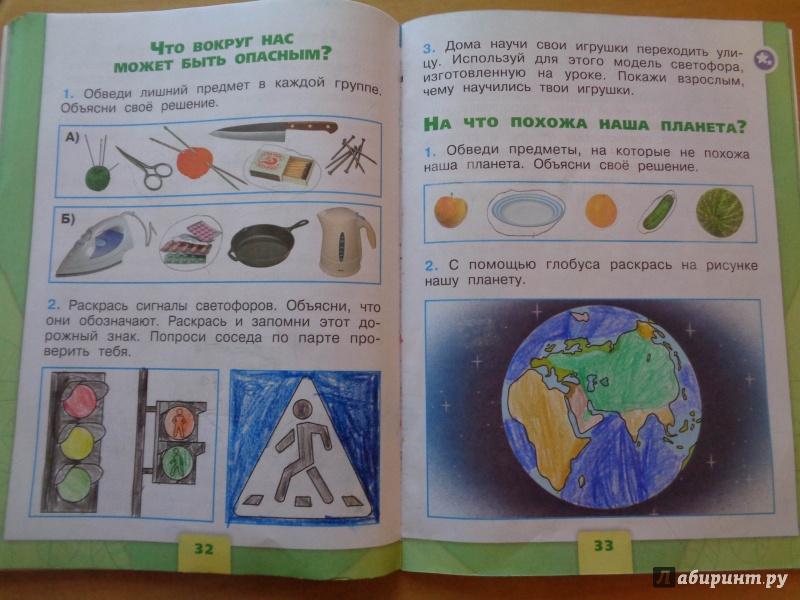 Как сделать уроки 3 класс по окружающему миру
