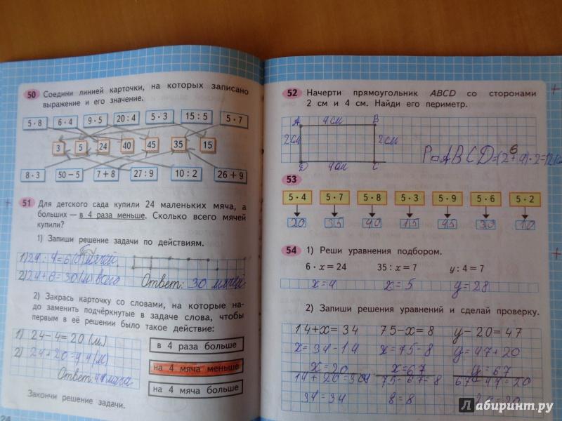 класс математика решебник первый