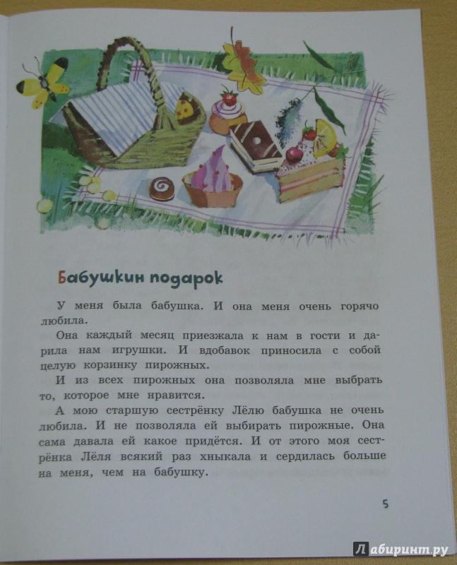 Зощенко бабушкин подарок читательский дневник 23