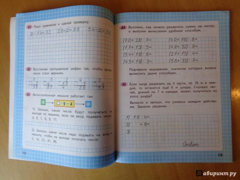 Как можно сделать по математике