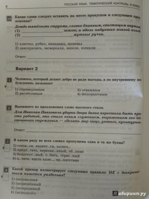 Гдз русский 8 класс тематический контроль цыбулько