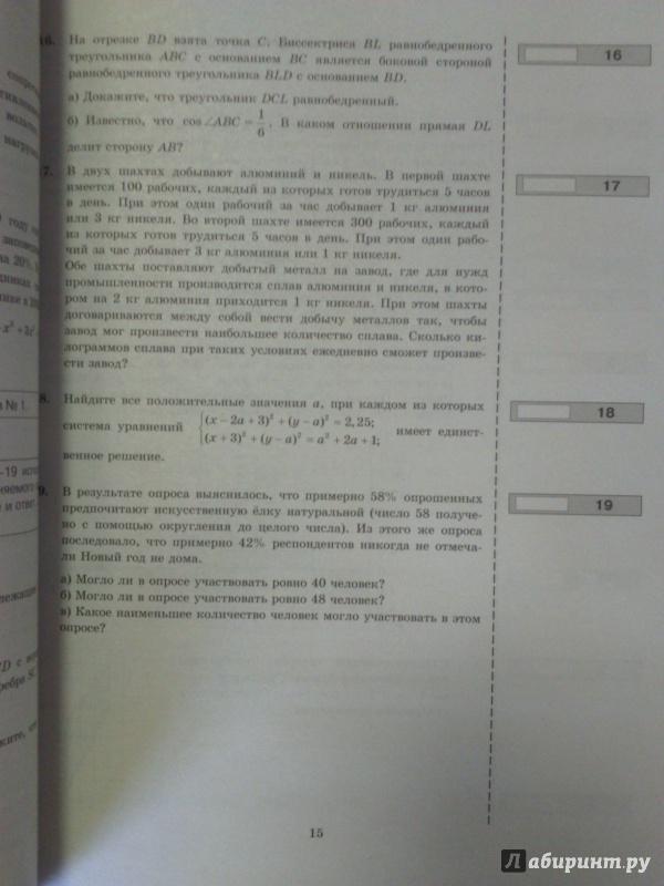 Гдз огэ по математике 2017 ященко 8 вариант