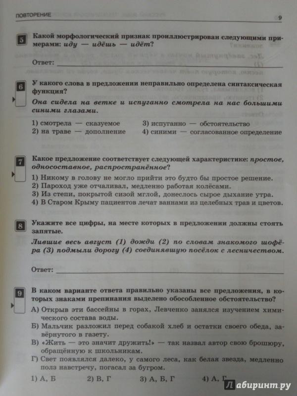 тематический языку контроль класс 7 цыбулько 7 гдз по класс ответы русскому