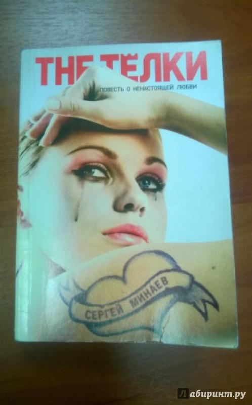 Книга the телки сергей мин