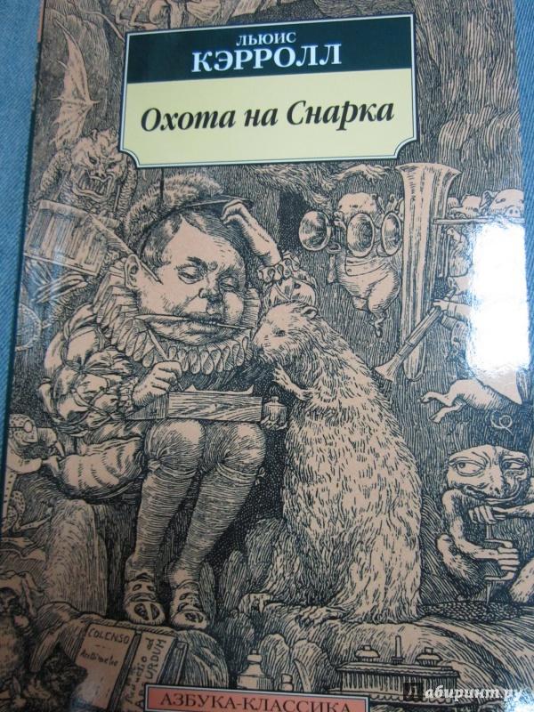 Иллюстрация 1 из 10 для Охота на Снарка - Льюис Кэрролл | Лабиринт - книги. Источник: )  Катюша
