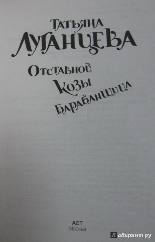 Иллюстрация 1 из 5 для Отставной козы барабанщица - Татьяна Луганцева | Лабиринт - книги. Источник: )  Катюша