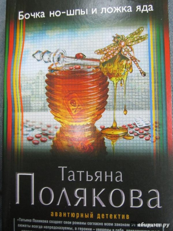 Иллюстрация 1 из 6 для Бочка но-шпы и ложка яда - Татьяна Полякова   Лабиринт - книги. Источник: )  Катюша