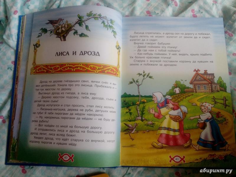 Иллюстрация 1 из 7 для Сказки для самых маленьких | Лабиринт - книги. Источник: Лёбах  Виктория