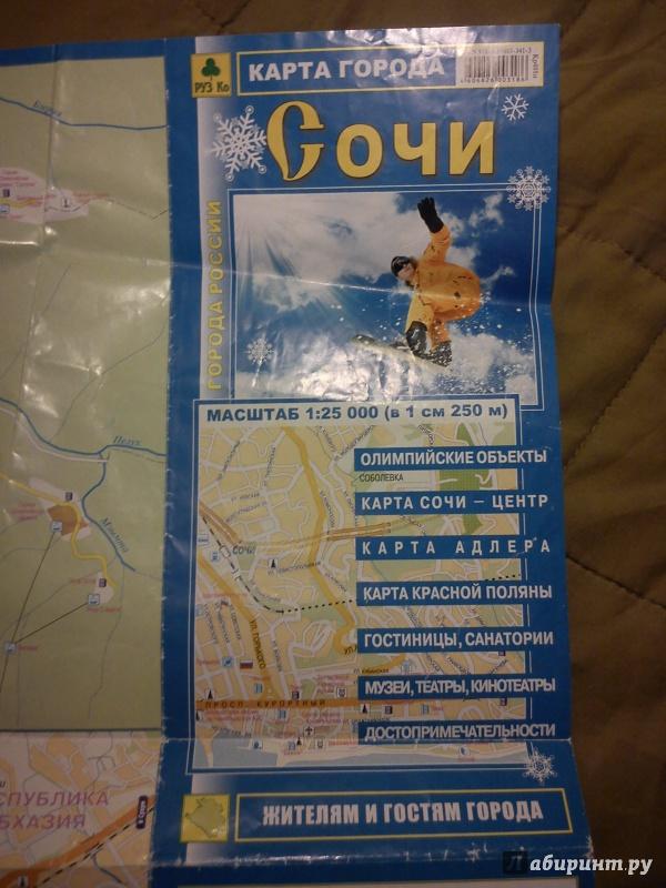 Иллюстрация 1 из 6 для Сочи. Карта города. 1:25000   Лабиринт - книги. Источник: Matildochka