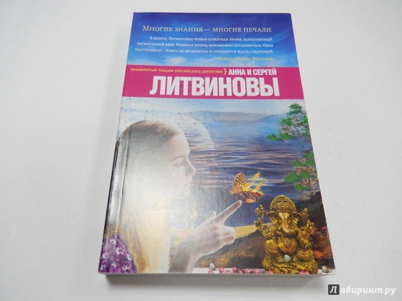 Иллюстрация 1 из 19 для Многие знания - многие печали - Литвинова, Литвинов | Лабиринт - книги. Источник: dbyyb
