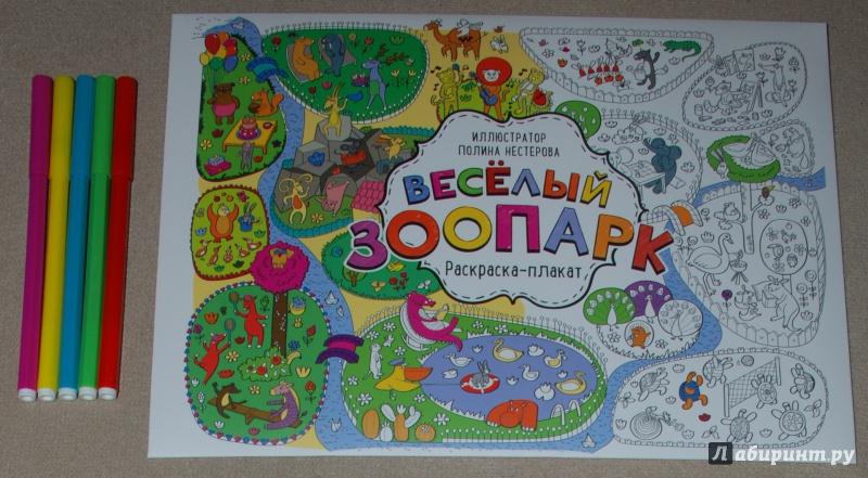 Иллюстрация 12 из 47 для Весёлый зоопарк. Раскраска-плакат | Лабиринт - книги. Источник: Иванова  Надежда