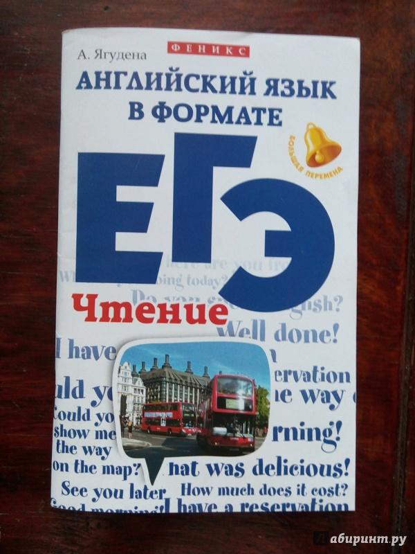Иллюстрация 1 из 5 для Английский язык в формате ЕГЭ. Чтение - Анжелика Ягудена   Лабиринт - книги. Источник: Ulitos