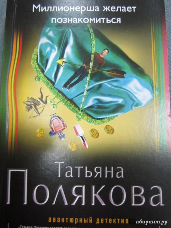 Иллюстрация 1 из 6 для Миллионерша желает познакомиться - Татьяна Полякова | Лабиринт - книги. Источник: )  Катюша