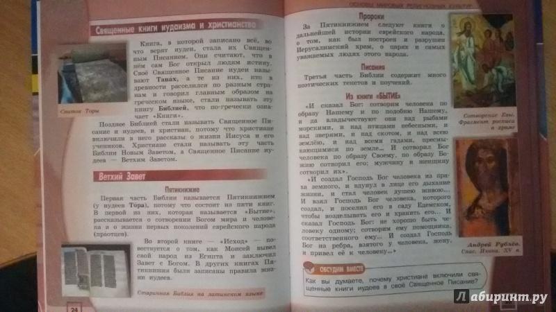 Иллюстрация 1 из 9 для Основы религиозных культур и светской этики. 4 класс. Учебник. ФГОС (+CD) - Саплина, Токарева, Беглов | Лабиринт - книги. Источник: bloodvenus