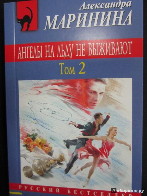 Иллюстрация 1 из 17 для Ангелы на льду не выживают. Том 2 - Александра Маринина | Лабиринт - книги. Источник: )  Катюша