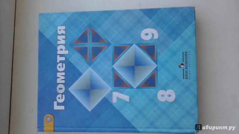 Класс гдз геометрия фгос 7