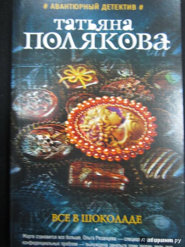 Иллюстрация 1 из 15 для Все в шоколаде - Татьяна Полякова   Лабиринт - книги. Источник: )  Катюша