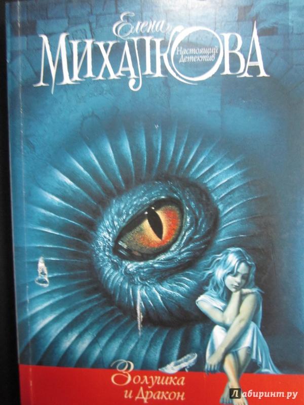 Иллюстрация 1 из 7 для Золушка и Дракон - Елена Михалкова | Лабиринт - книги. Источник: )  Катюша