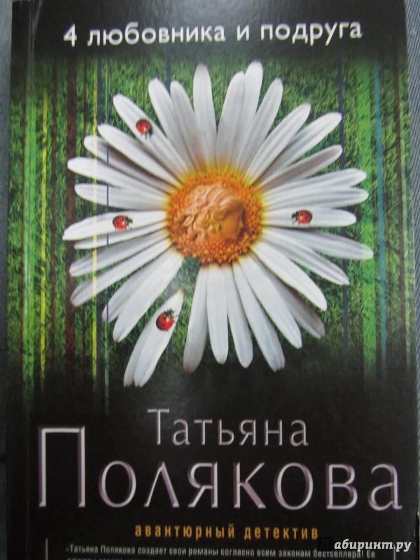 Иллюстрация 1 из 5 для 4 любовника и подруга - Татьяна Полякова   Лабиринт - книги. Источник: )  Катюша