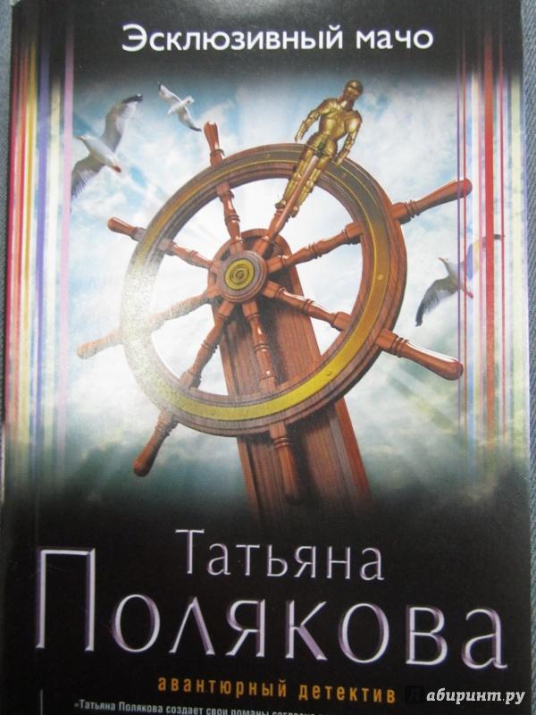 Иллюстрация 1 из 6 для Эксклюзивный мачо - Татьяна Полякова   Лабиринт - книги. Источник: )  Катюша