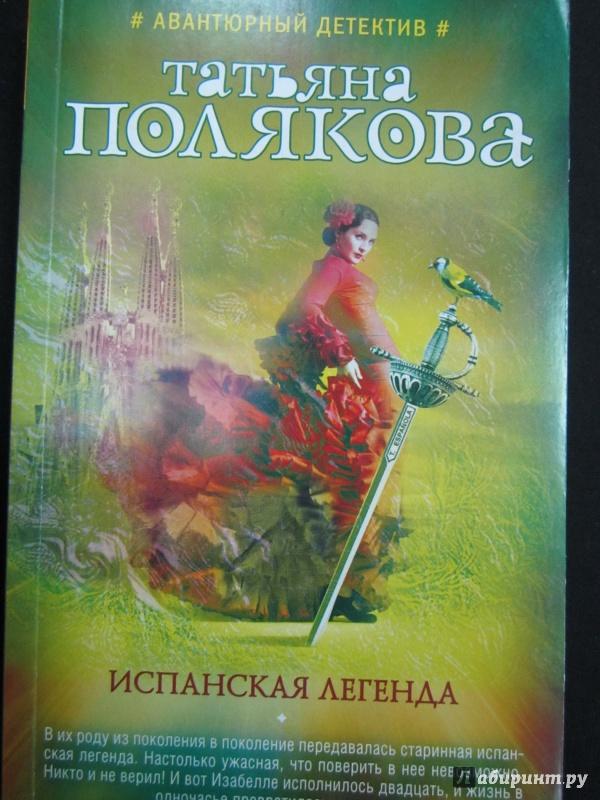 Иллюстрация 1 из 7 для Испанская легенда - Татьяна Полякова | Лабиринт - книги. Источник: )  Катюша