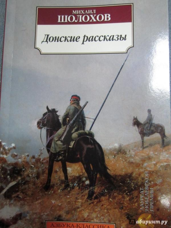 Иллюстрация 1 из 36 для Донские рассказы - Михаил Шолохов | Лабиринт - книги. Источник: )  Катюша