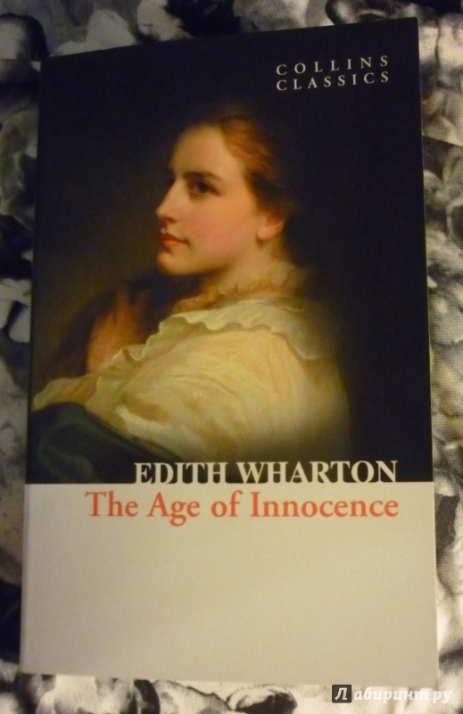 Иллюстрация 1 из 8 для The Age of Innocence - Edith Wharton   Лабиринт - книги. Источник: Lapsus Linguae