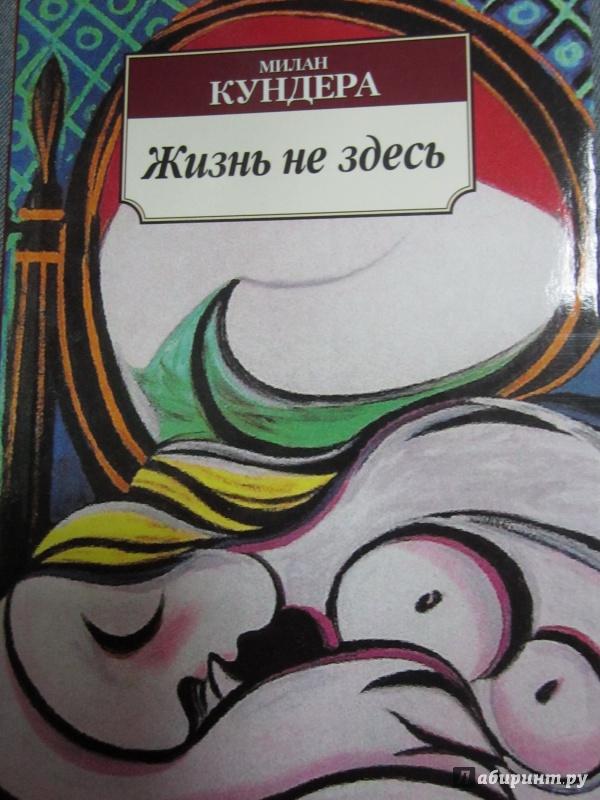 Иллюстрация 1 из 11 для Жизнь не здесь - Милан Кундера | Лабиринт - книги. Источник: )  Катюша